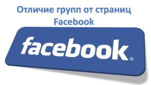отличие групп от страниц в Фейсбук