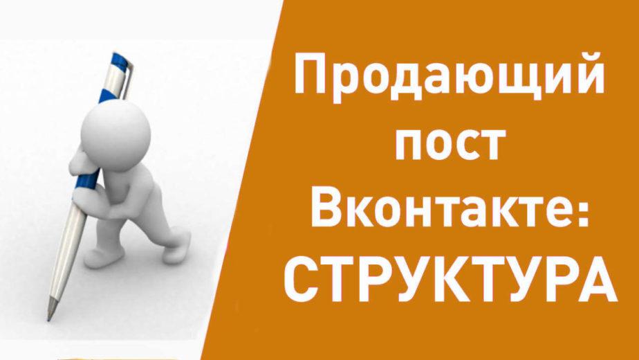 Продающий пост ВКонтакте