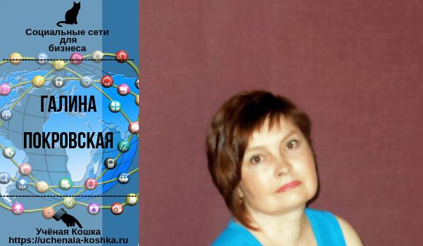 ob-avtore-blog-uchyonaya-koshka